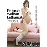 Pregnant woman Enthusiast 妊婦愛好家(マーキュリー) [DVD]