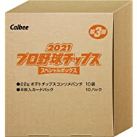【Amazon.co.jp限定】カルビー 2021プロ野球チップス スペシャルボックス 第3弾220g