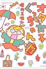 オタ女子ぐっちゃん (バンブーコミックス エッセイセレクション) Kindle版