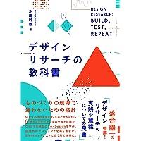 デザインリサーチの教科書(仮)