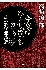 今夜はひとりぼっちかい? 日本文学盛衰史 戦後文学篇 Kindle版