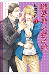 秘めごとあそび(2) (あすかコミックスCL-DX) Kindle版