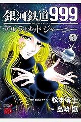 銀河鉄道999 ANOTHER STORY アルティメットジャーニー 5 (チャンピオンREDコミックス) Kindle版