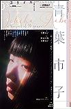 ユリイカ2020年3月号 特集=青葉市子――『剃刀乙女』『檻髪』『うたびこ』『0』『マホロボシヤ』『qp』…青葉市子の10年