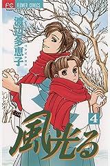 風光る(4) (フラワーコミックス) Kindle版