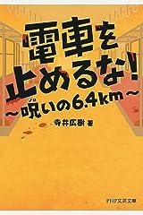 電車を止めるな! 呪いの6.4km (PHP文芸文庫) Kindle版