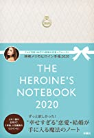 神崎メリのヒロイン手帳2020  THE HEROINE'S NOTEBOOK 2020