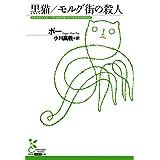 黒猫/モルグ街の殺人 (光文社古典新訳文庫)