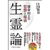 生霊論 ―運命向上の智慧と秘術― (OR BOOKS)