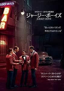 ジャージー・ボーイズ [DVD]