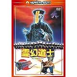 霊幻道士 デジタル・リマスター版〈日本語吹替収録版〉[AmazonDVDコレクション]