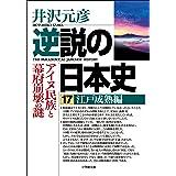 逆説の日本史17 江戸成熟編/アイヌ民族と幕府崩壊の謎 (小学館文庫)