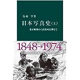 日本写真史 (上) (中公新書)