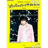 野津山幸宏 1stフォトブック「めっちゃのづやねん。」 (一迅社ブックス)