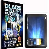 【RISE】【ブルーライトカットガラス】ASUS TransBook Mini T103HAF 強化ガラス保護フィルム…
