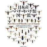 日本産ハバチ・キバチ類図鑑