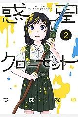 惑星クローゼット (2) (バーズコミックス) Kindle版