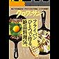 クロワッサン 2021年10月25日号 No.1055 [フライパンひとつで作る、絶品料理56。] [雑誌]
