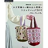 増補改訂版 たっぷり入る! かぎ針編みの編み込み模様のラウンドバッグ 24+8