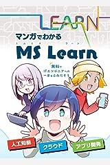 マンガでわかる MS Learn: 無料でAI・クラウド・アプリ開発を学ぼう Kindle版