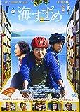 海すずめ(通常版) [DVD]