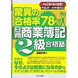 平成29年9月改訂 驚異の合格率78%「日商商業簿記2級合格塾」
