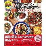 沸騰ワード10×伝説の家政婦 志麻さん ベストレシピ (TJMOOK)