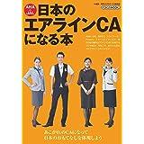 ANA&JAL 日本のエアラインCAになる本 (イカロス・ムック)