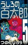 うしろの百太郎(5) (週刊少年マガジンコミックス)