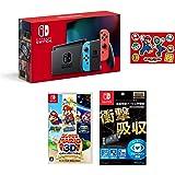 Nintendo Switch 本体 (ニンテンドースイッチ) Joy-Con(L) ネオンブルー/(R) ネオンレッド(バッテリー持続時間が長くなったモデル)+【任天堂ライセンス商品】Nintendo Switch専用液晶保護フィルム 多機能+スー