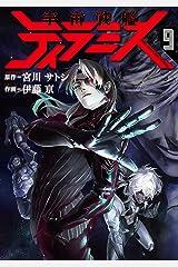 宇宙戦艦ティラミス 9巻: バンチコミックス Kindle版
