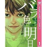 バラ色の明日 1 (マーガレットコミックスDIGITAL)
