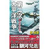 第二次太平洋戦争[2]海軍大臣の野望! (ヴィクトリーノベルス)