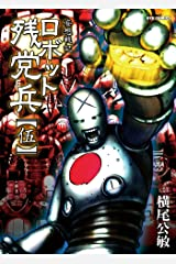 妄想戦記ロボット残党兵(5) (RYU COMICS) Kindle版