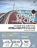 これからの「標準」を身につける HTML+CSSデザインレシピ[固定レイアウト版]