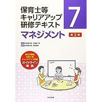 マネジメント 第2版 (保育士等キャリアアップ研修テキスト)