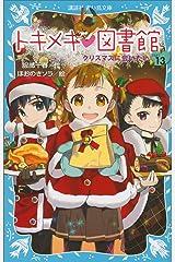 トキメキ 図書館 PART13 -クリスマスに会いたい- (講談社青い鳥文庫) Kindle版