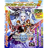 ファンタシースターオンライン2 EPISODE5 スタートガイドブック (カドカワエンタメムック)