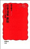 仕事道楽 新版 スタジオジブリの現場 (岩波新書)