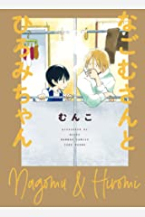 なごむさんとひろみちゃん (バンブーコミックス) Kindle版