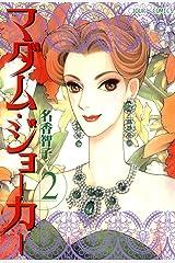 マダム・ジョーカー : 2 (ジュールコミックス) Kindle版