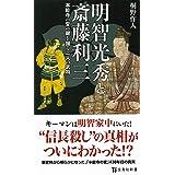 明智光秀と斎藤利三 (宝島社新書)