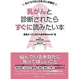 乳がんと診断されたらすぐに読みたい本 ~私たち100人の乳がん体験記