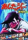あしたのジョー 劇場版 JAX-001A [DVD]