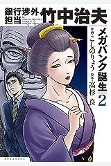 銀行渉外担当 竹中治夫 メガバンク誕生編(2) (週刊現代コミックス) Kindle版