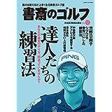 書斎のゴルフ VOL.45 読めば読むほど上手くなる教養ゴルフ誌 (日経ムック)