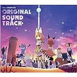 TVアニメ『けものフレンズ2』オリジナルサウンドトラック (特典はつきません)