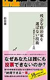 残念な政治家を選ばない技術~「選挙リテラシー」入門~ (光文社新書)