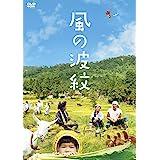 風の波紋 DVD