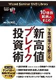10倍株銘柄のまとめ 下落相場でも勝てる新高値ブレイク投資術(エクセル付) (DVD)